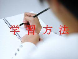 Learning method