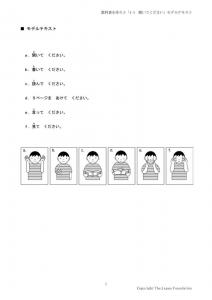 lessonword